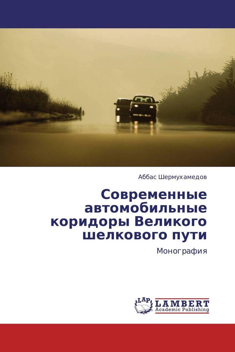 Современные автомобильные коридоры Великого шелкового пути