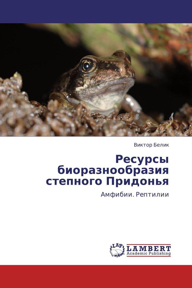 Виктор Белик Ресурсы биоразнообразия степного Придонья ancestry в ростовской области