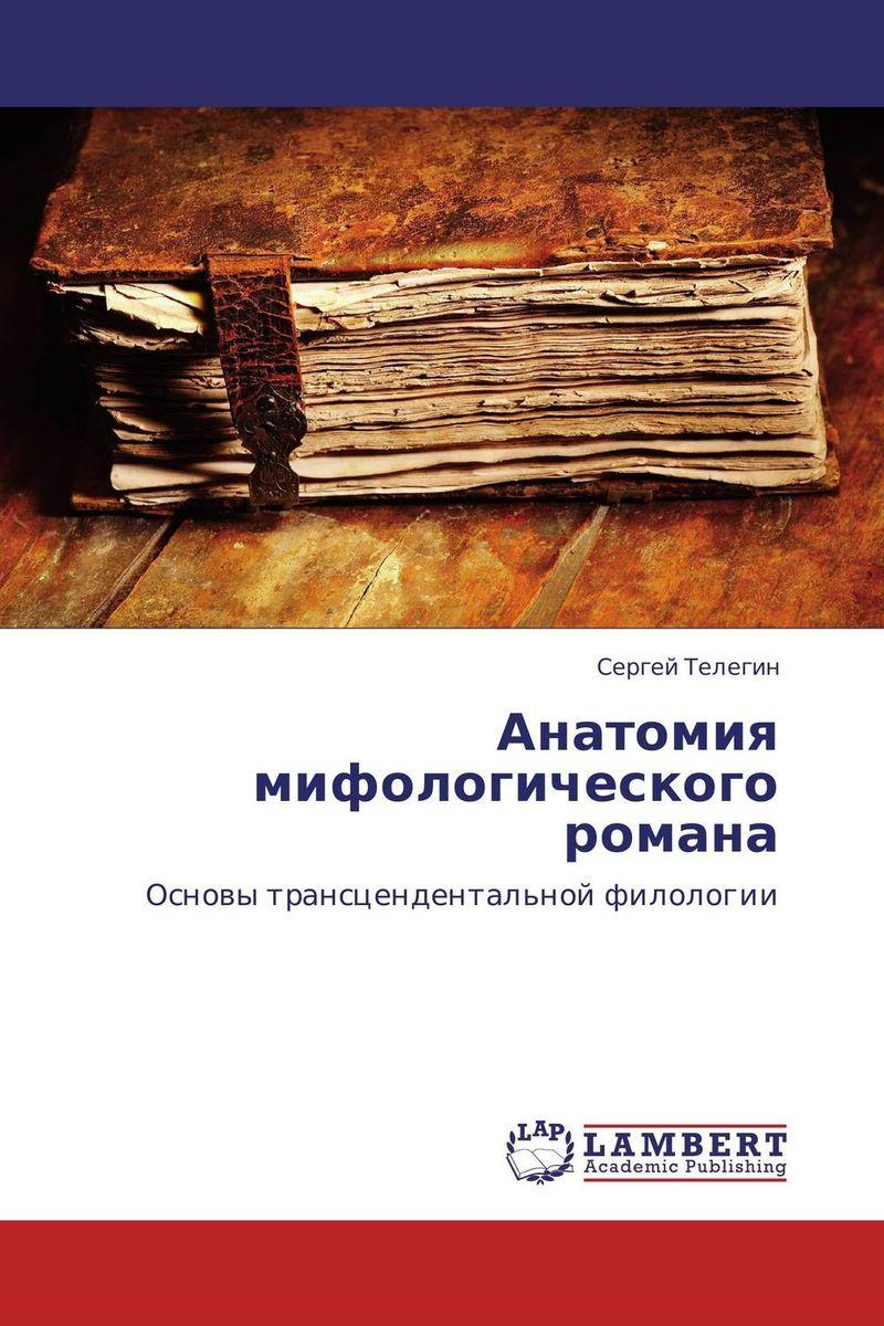 Анатомия мифологического романа