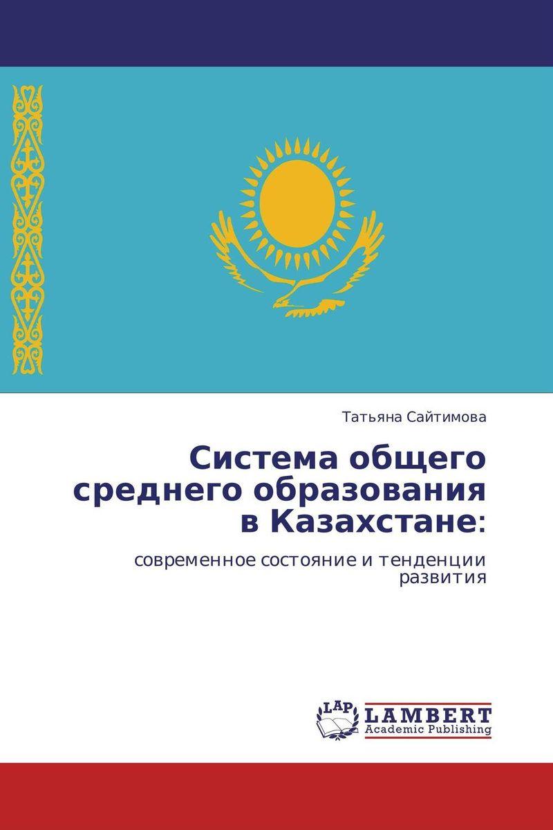 Татьяна Сайтимова Система общего среднего образования в Казахстане: