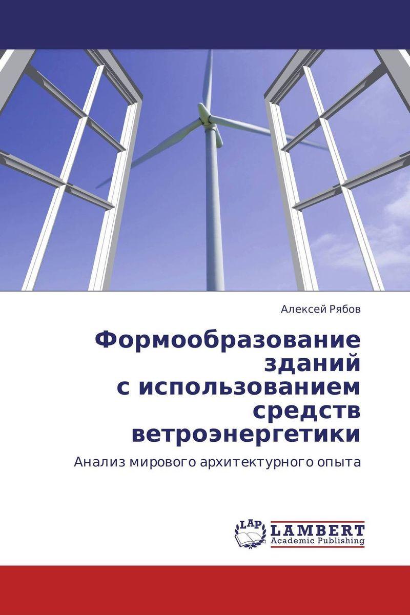 Формообразование зданий с использованием средств ветроэнергетики