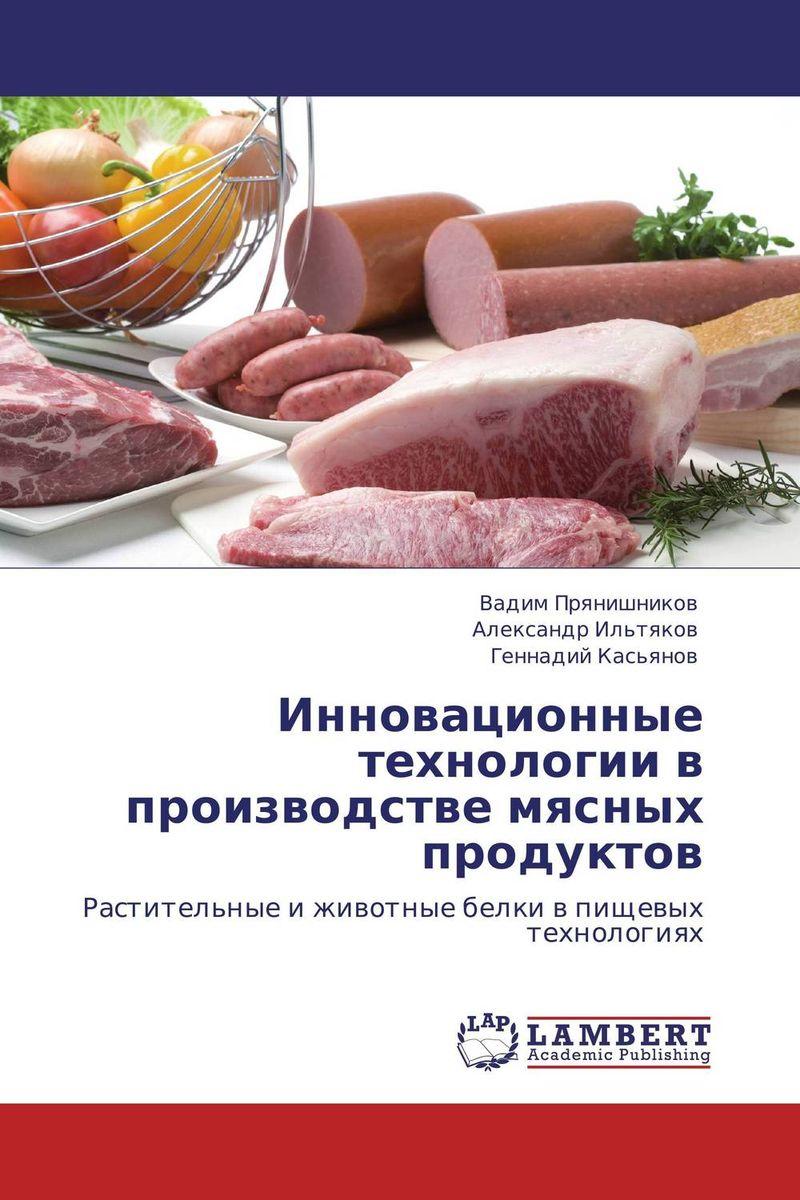 Вадим Прянишников, Александр Ильтяков und Геннадий Касьянов Инновационные технологии в производстве мясных продуктов
