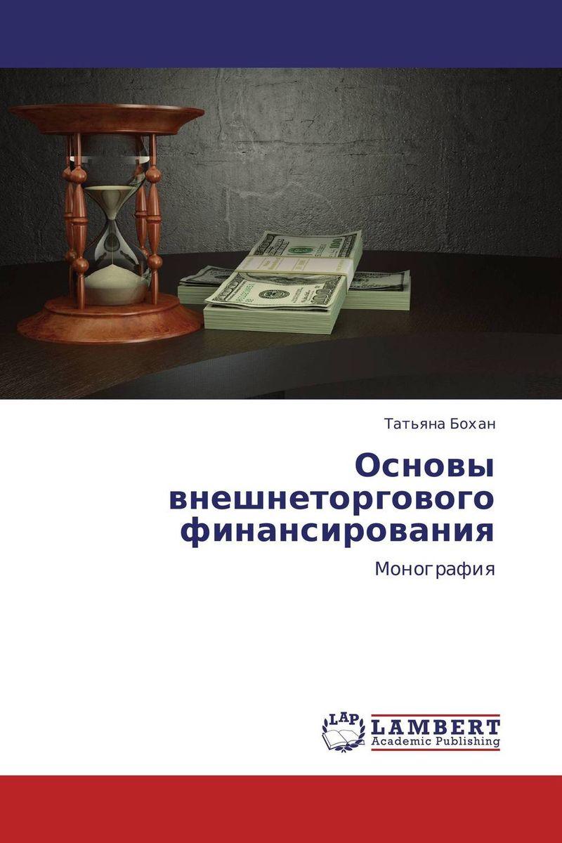 Основы внешнеторгового финансирования
