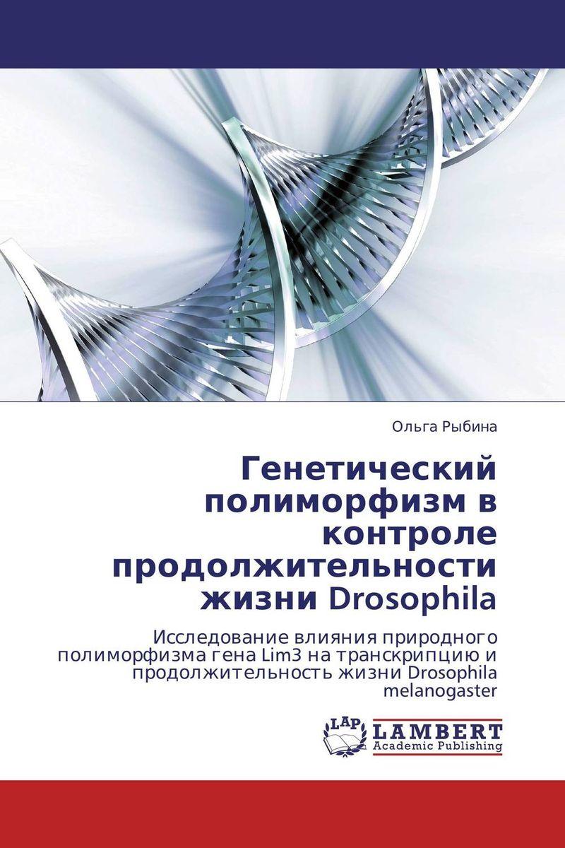 Генетический полиморфизм в контроле продолжительности жизни Drosophila