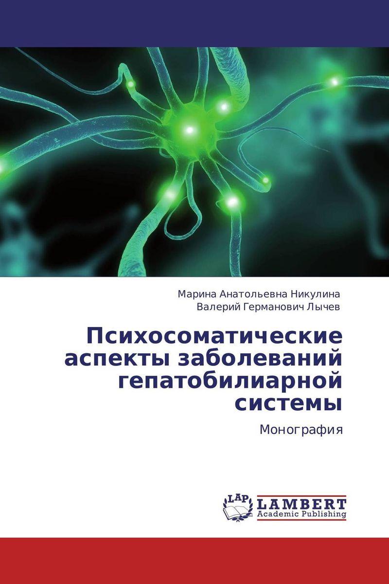 Психосоматические аспекты заболеваний гепатобилиарной системы