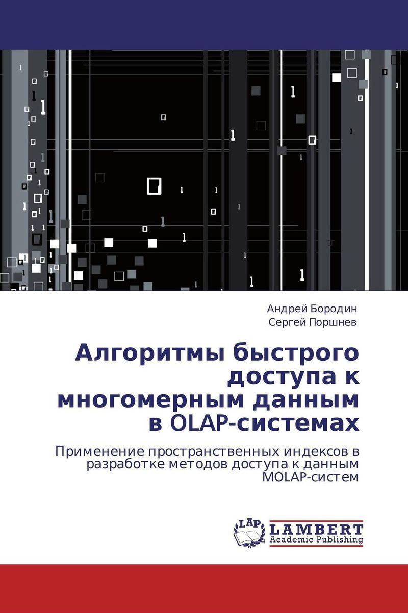 Алгоритмы быстрого доступа к многомерным данным в OLAP-системах
