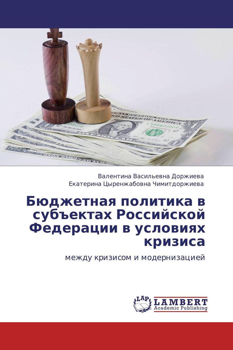 Бюджетная политика в субъектах Российской Федерации в условиях кризиса