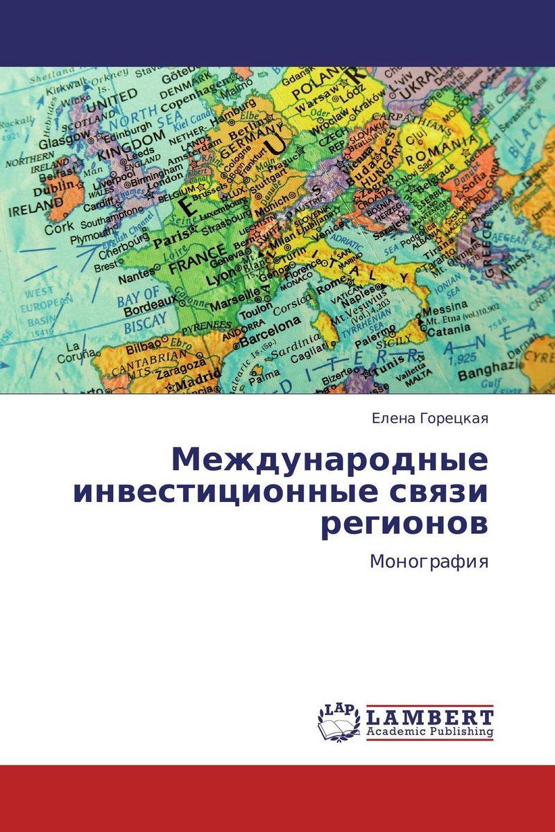 Международные инвестиционные связи регионов
