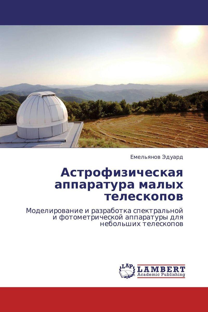 Астрофизическая аппаратура малых телескопов
