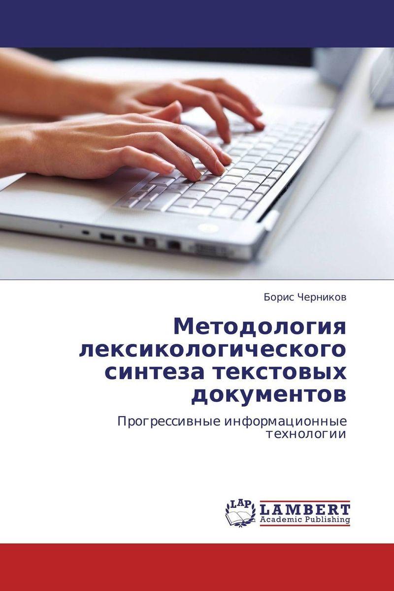 Методология лексикологического синтеза текстовых документов