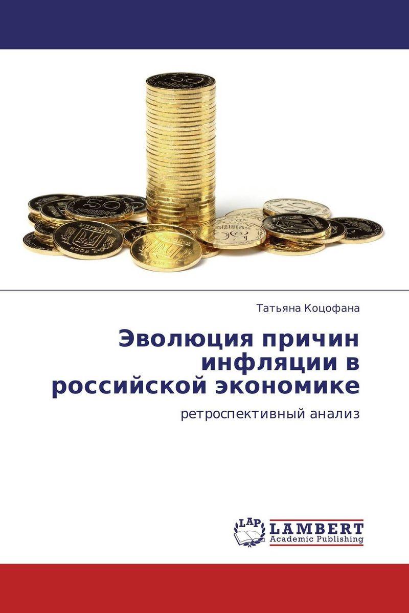 Эволюция причин инфляции в российской экономике