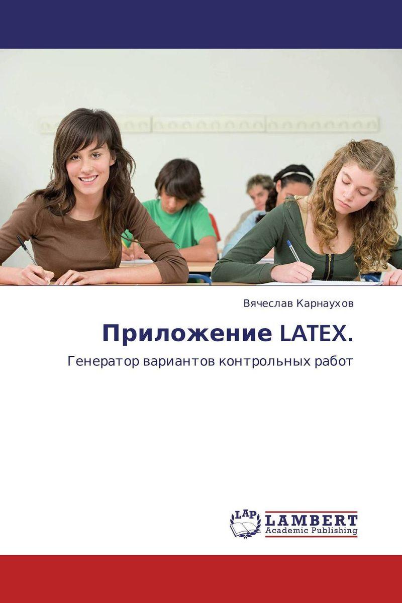 Приложение LATEX.