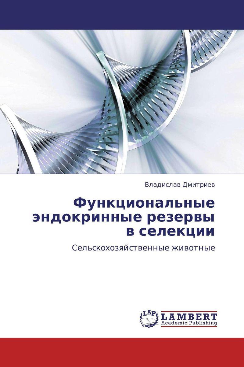 Функциональные эндокринные резервы в селекции