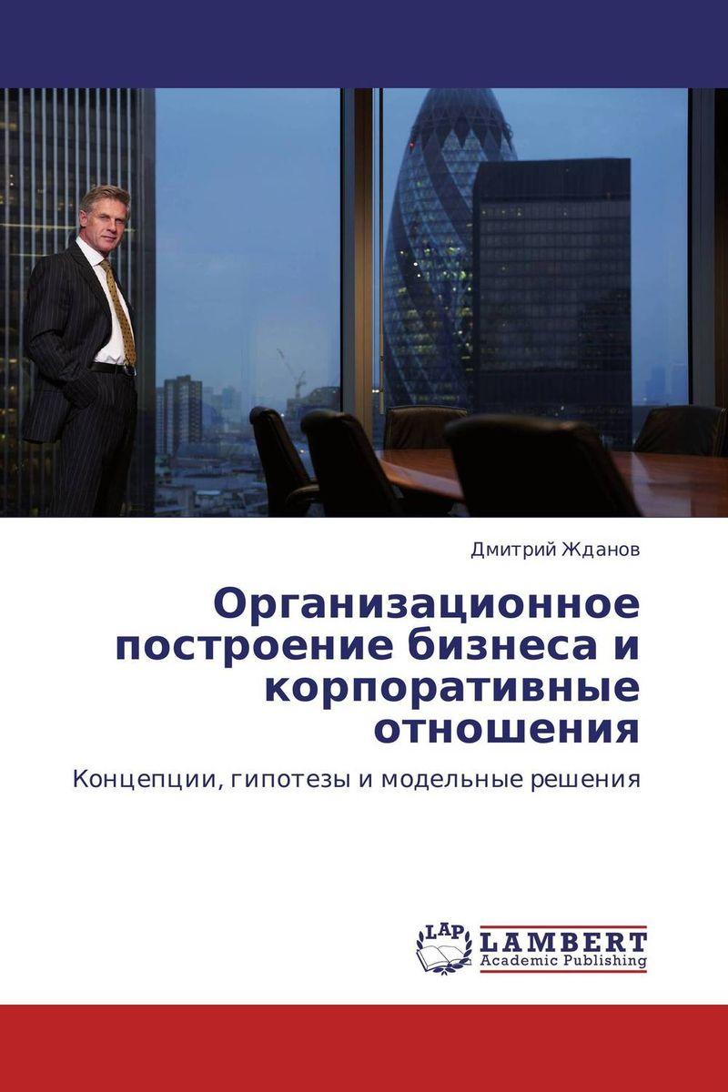 Организационное построение бизнеса и корпоративные отношения