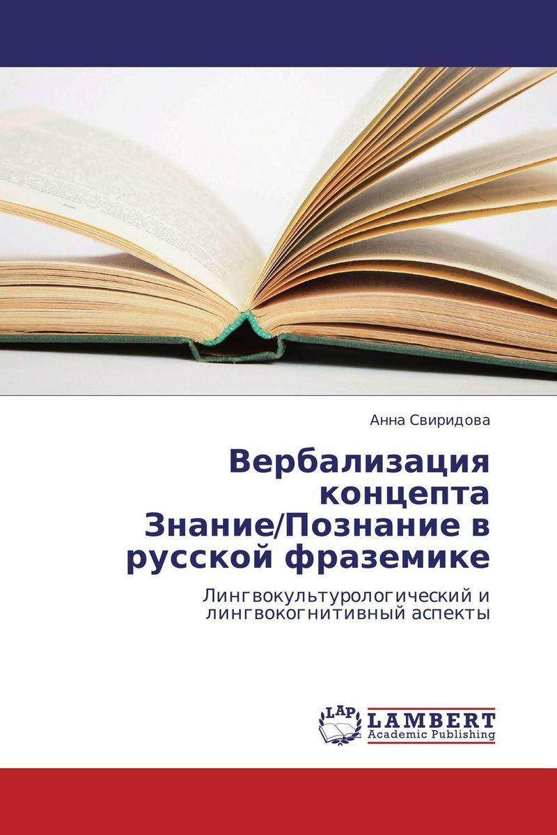 Вербализация концепта Знание/Познание в русской фраземике