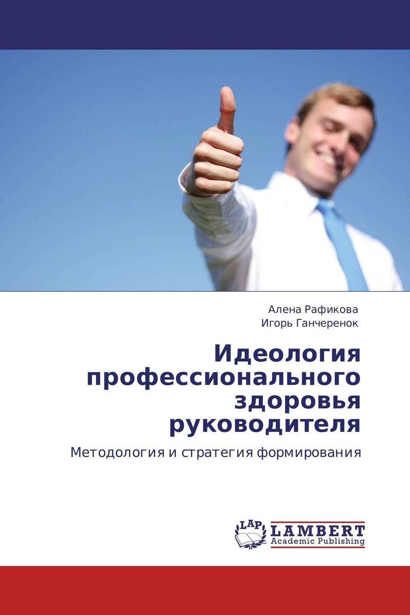 Идеология профессионального здоровья руководителя. Методология и стратегия формирования
