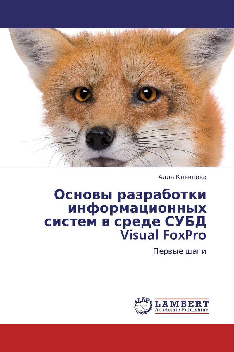 Основы разработки информационных систем в среде СУБД Visual FoxPro