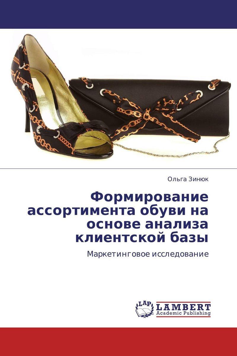 Формирование ассортимента обуви на основе анализа клиентской базы12296407Разработана методика стимулирования сбыта обуви, позволяющая: использовать первичную маркетинговую информацию для сбора данных о действующем ассортименте; с помощью веб-сайта получать вторичную маркетинговую информацию для проведения аналитических расчетов посредством позиционирования моделей обуви по потребительским качествам; осуществлять экономическое стимулирование покупателей; использовать полученные данные для формирования перспективного ассортимента. Создана методика расчета ошибки выборки, проверки ее однородности и нормальности, а также определения корреляционного отношения, в которой используются теоретические данные, не требующие знания закона распределения, а также средства автоматизации расчетов MS Excel и VBA. Предложена методика использования коэффициентов влияния, рассчитанных по корреляционному отношению выборок количества заказов обуви и анкетных данных клиентской базы, которая дает возможность корректировать ассортимент обуви в соответствии со спросом на модели по...