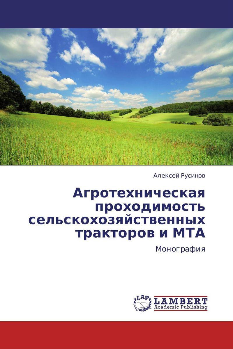 Агротехническая проходимость сельскохозяйственных тракторов и МТА