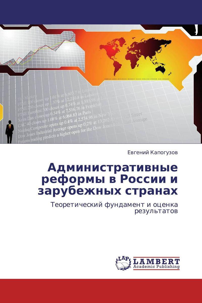 Административные реформы в России и зарубежных странах