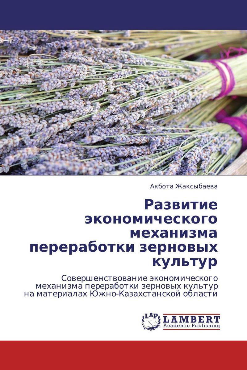 Развитие экономического механизма переработки зерновых культур