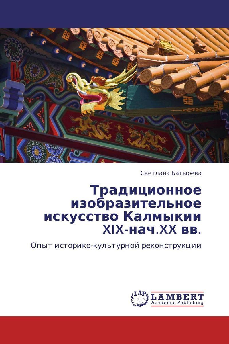 Традиционное изобразительное искусство Калмыкии XIX-нач.XX вв.