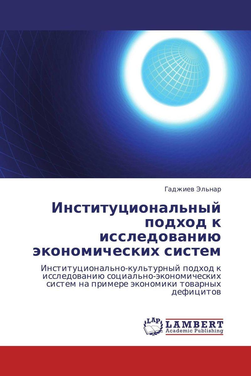 Институциональный подход к исследованию экономических систем