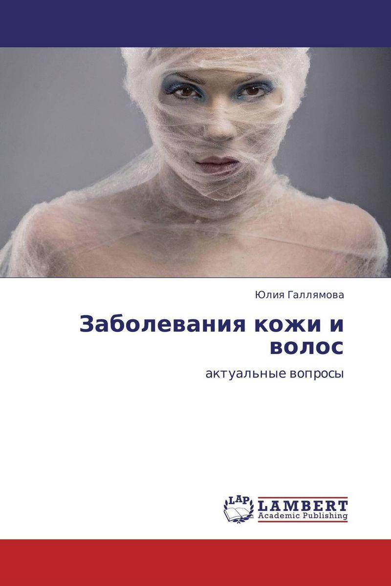 Заболевания кожи и волос
