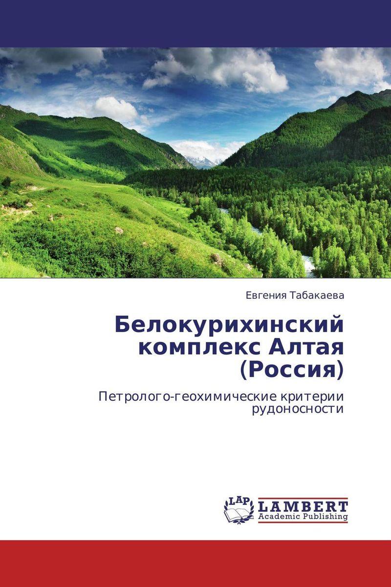 Белокурихинский комплекс Алтая (Россия)