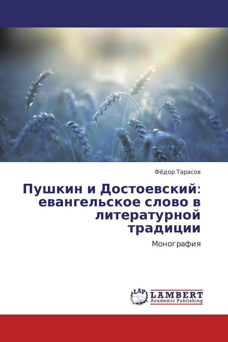 Пушкин и Достоевский: евангельское слово в литературной традиции