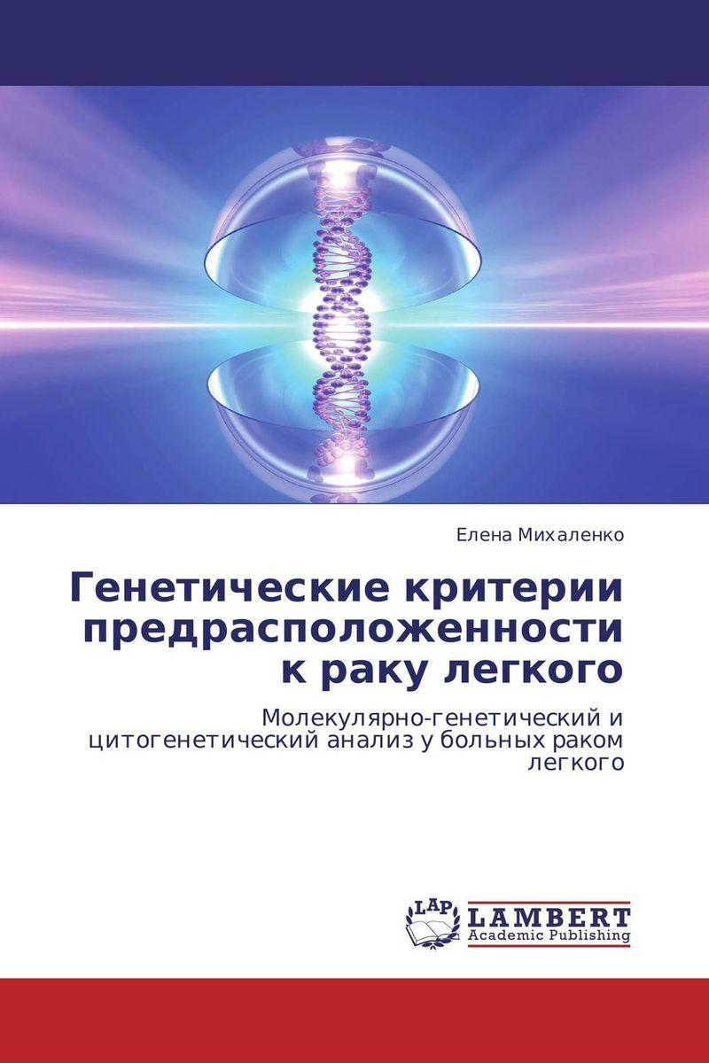 Генетические критерии предрасположенности к раку легкого