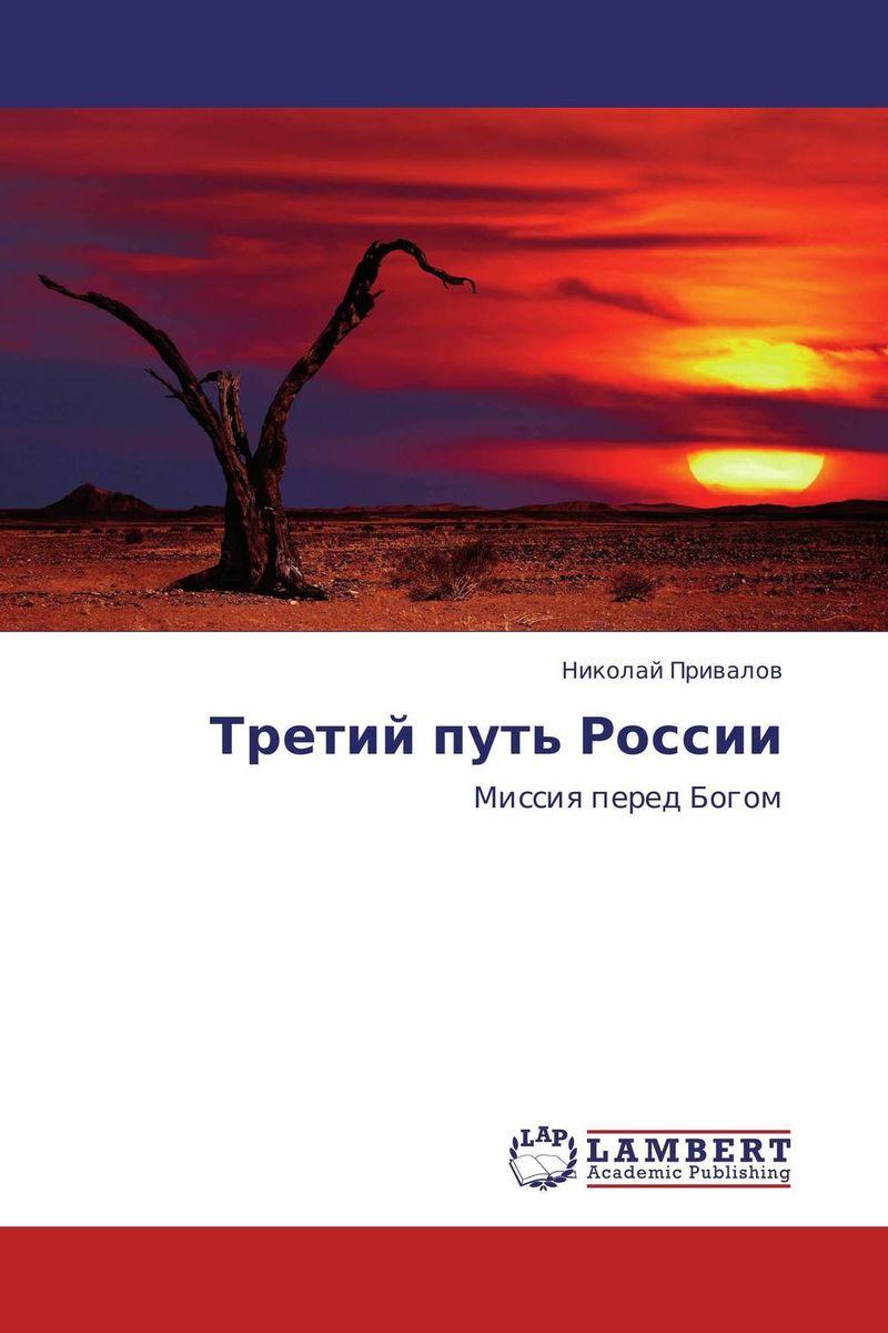 Николай Привалов Третий путь России