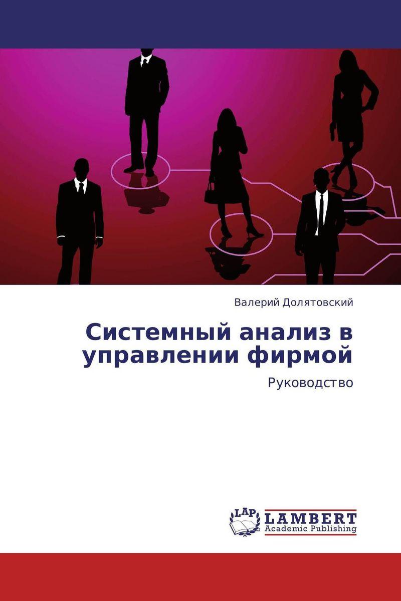 Системный анализ в управлении фирмой