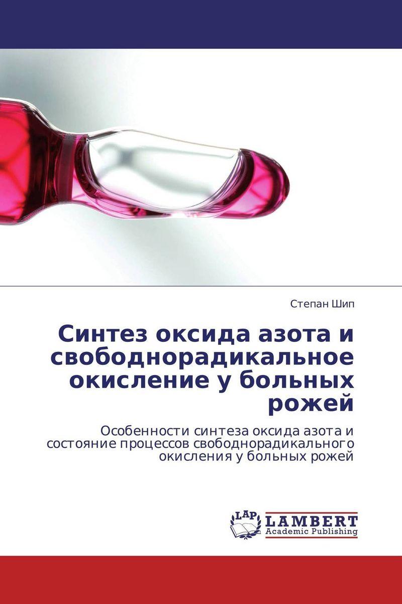 Синтез оксида азота и свободнорадикальное окисление у больных рожей