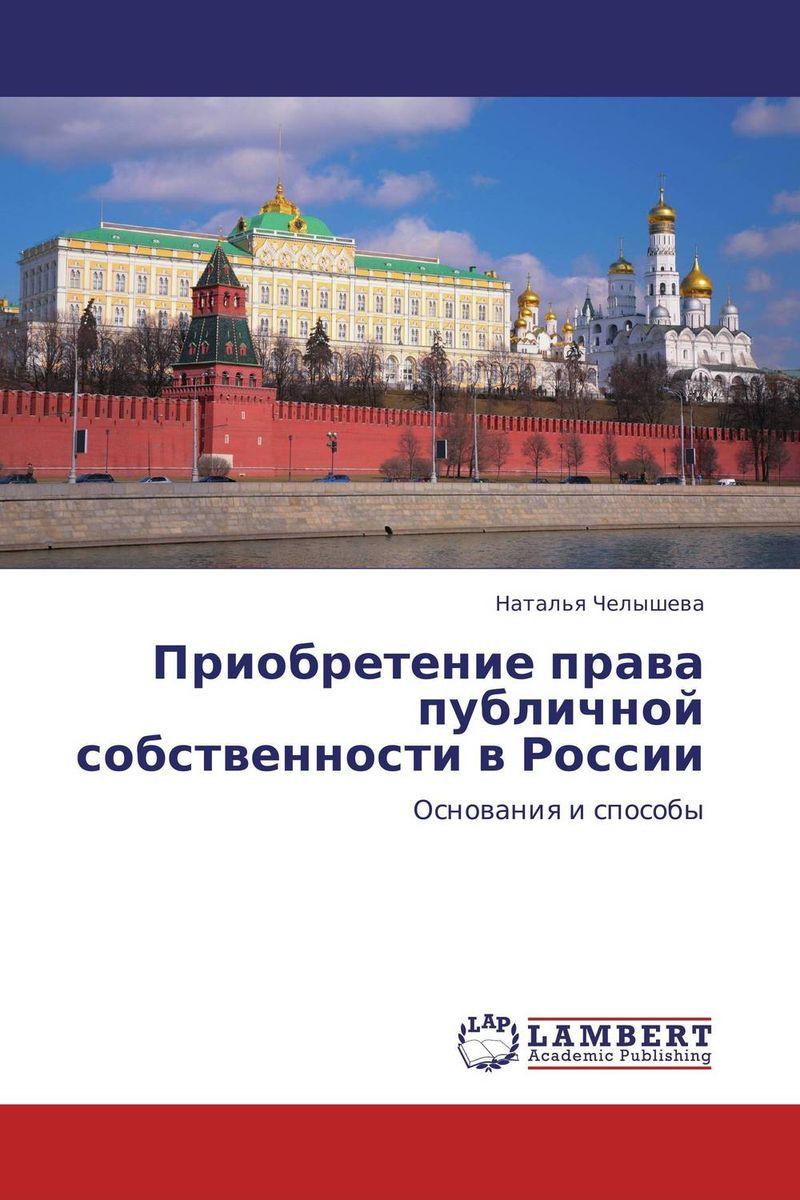 Наталья Челышева Приобретение права публичной собственности в России