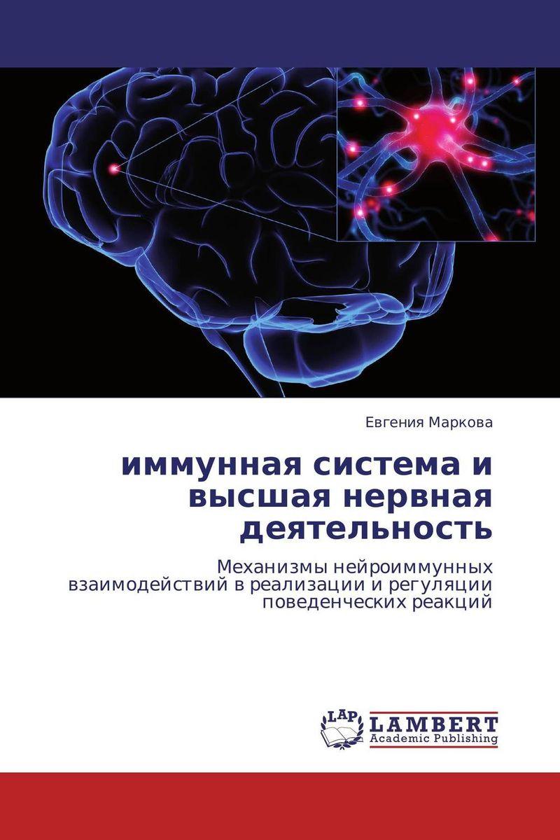 иммунная система и высшая нервная деятельность