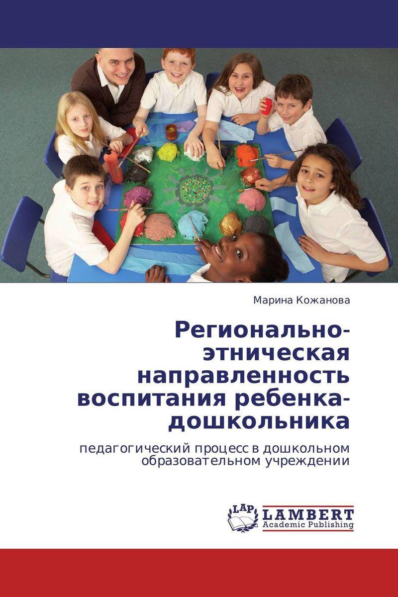 Регионально-этническая направленность воспитания ребенка-дошкольника