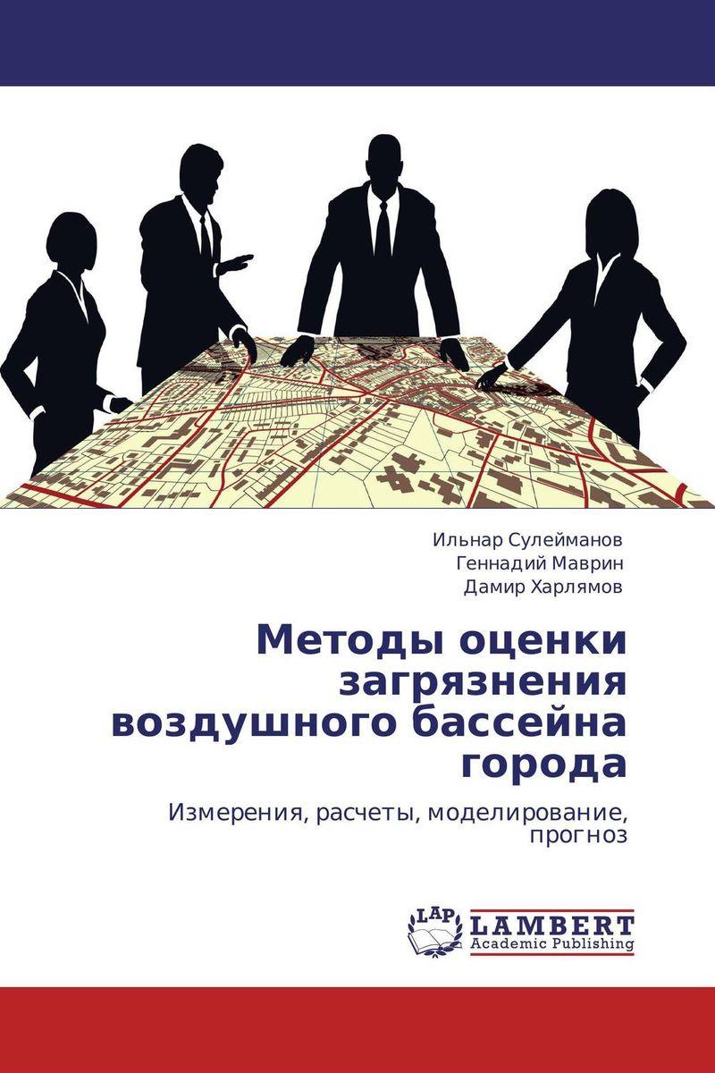 Ильнар Сулейманов, Геннадий Маврин und Дамир Харлямов Методы оценки загрязнения воздушного бассейна города