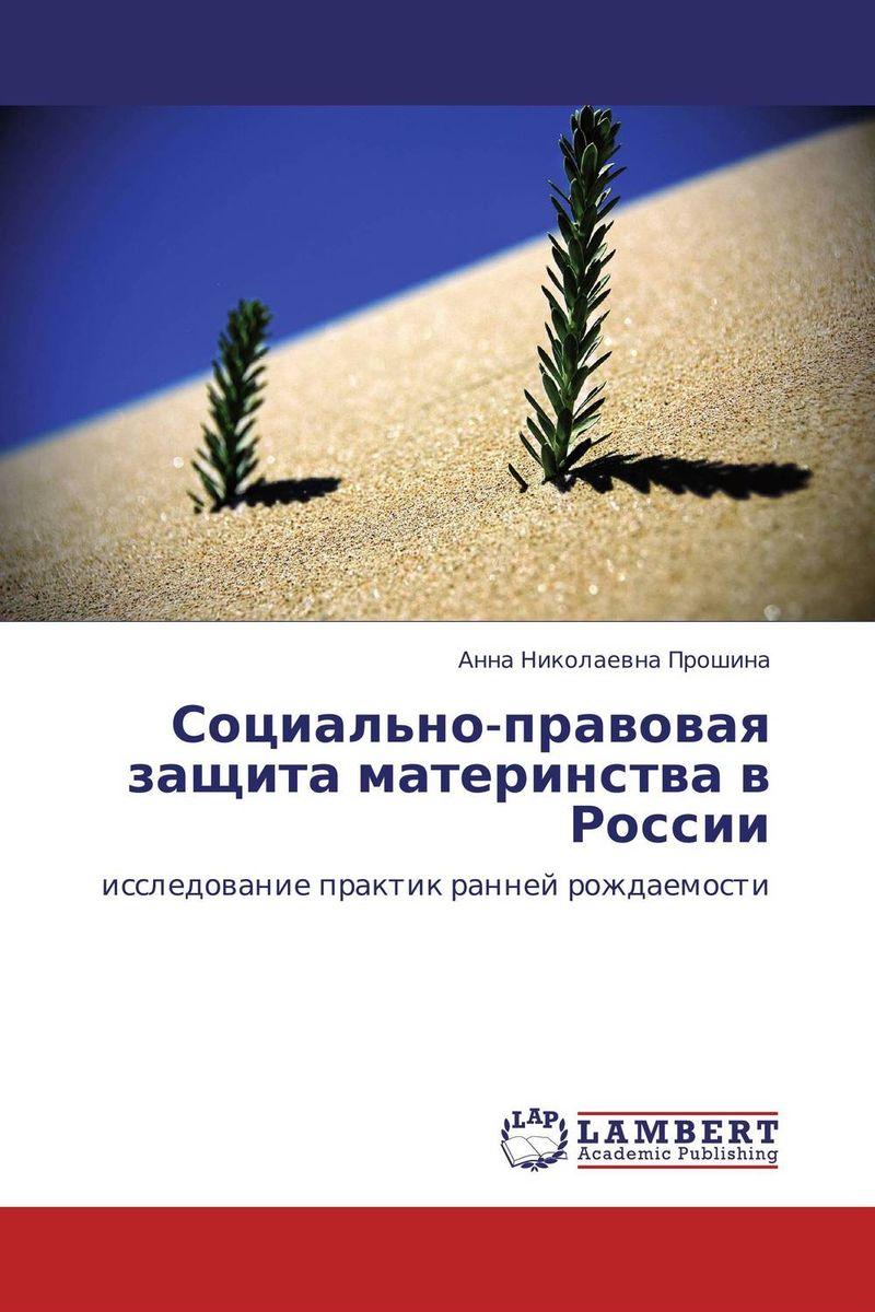 Анна Николаевна Прошина Социально-правовая защита материнства в России