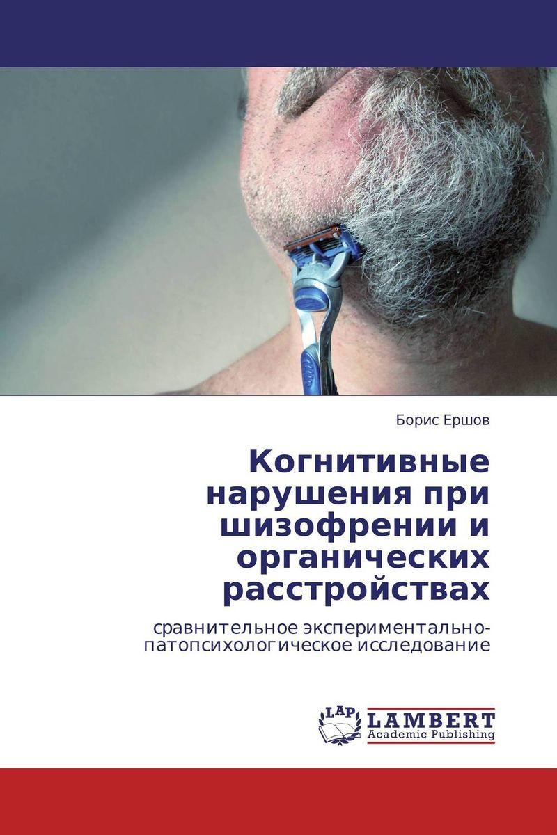 Когнитивные нарушения при шизофрении и органических расстройствах