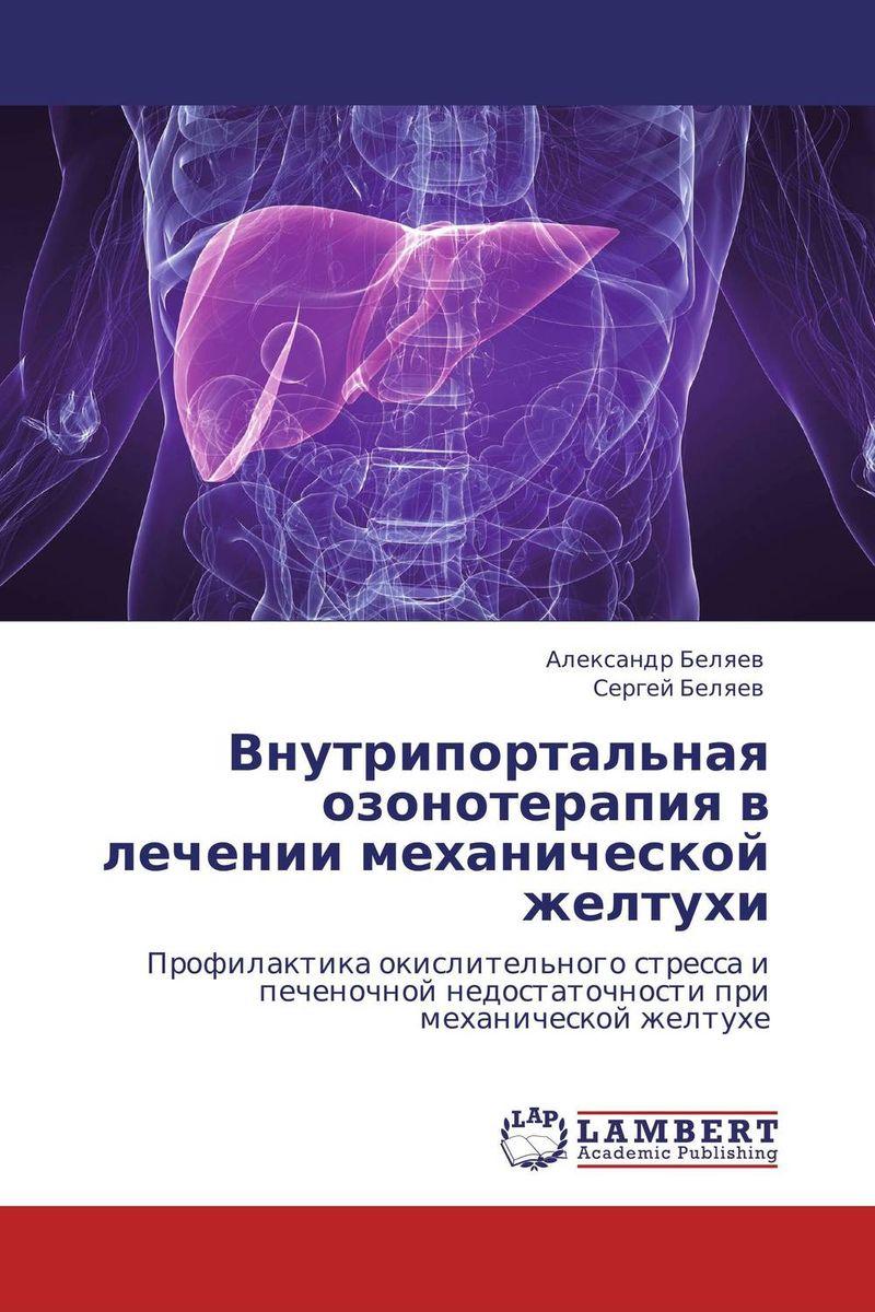 Внутрипортальная озонотерапия в лечении механической желтухи