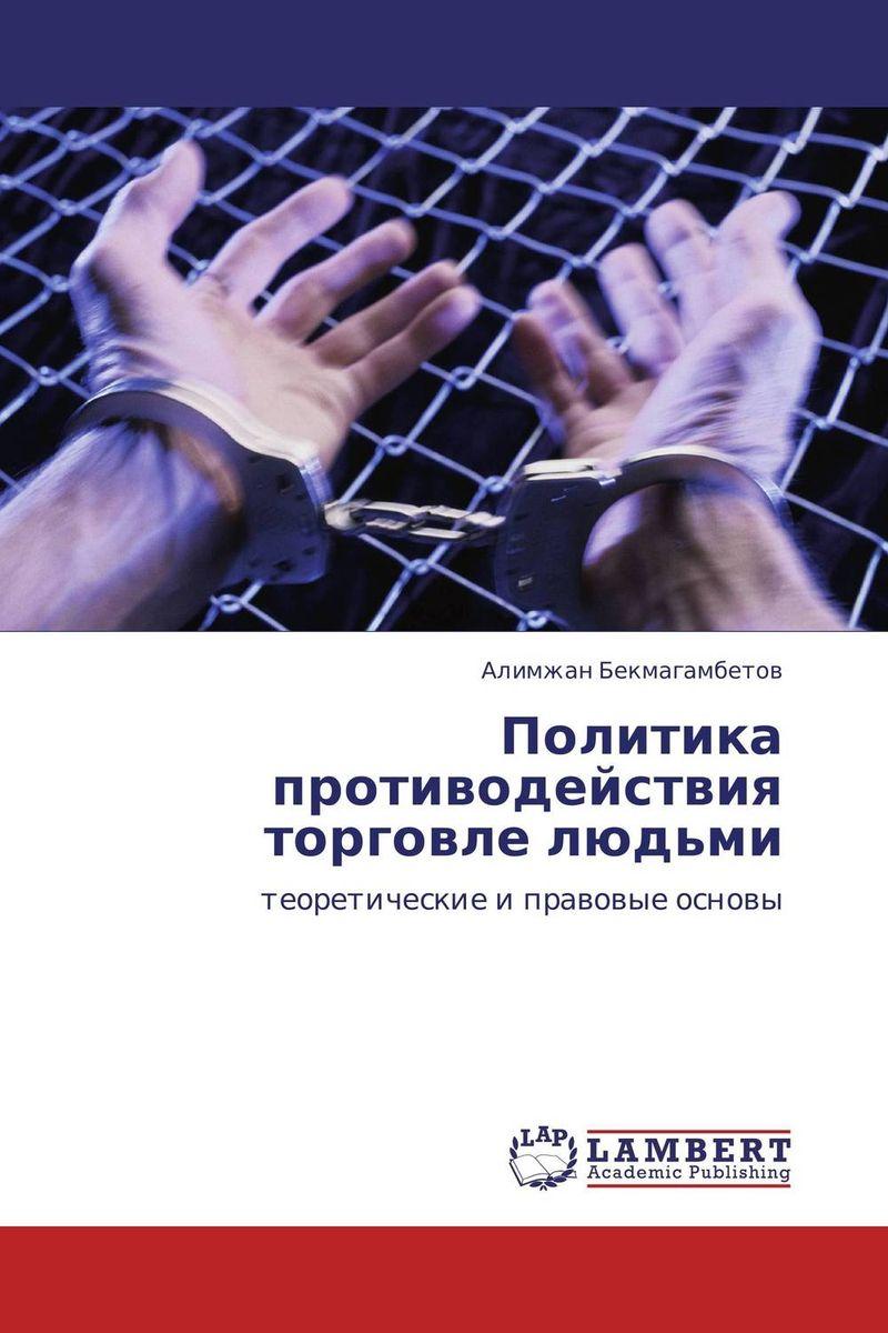 Алимжан Бекмагамбетов Политика противодействия торговле людьми умница профессии торговля
