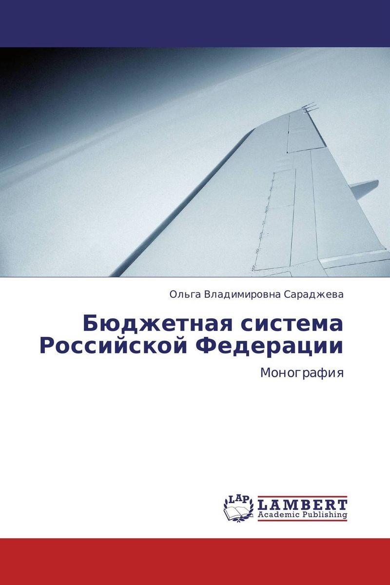Ольга Владимировна Сараджева Бюджетная система Российской Федерации