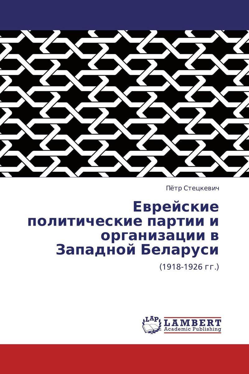 Пётр Стецкевич Еврейские политические партии и организации в Западной Беларуси авто в беларуси мазда 323