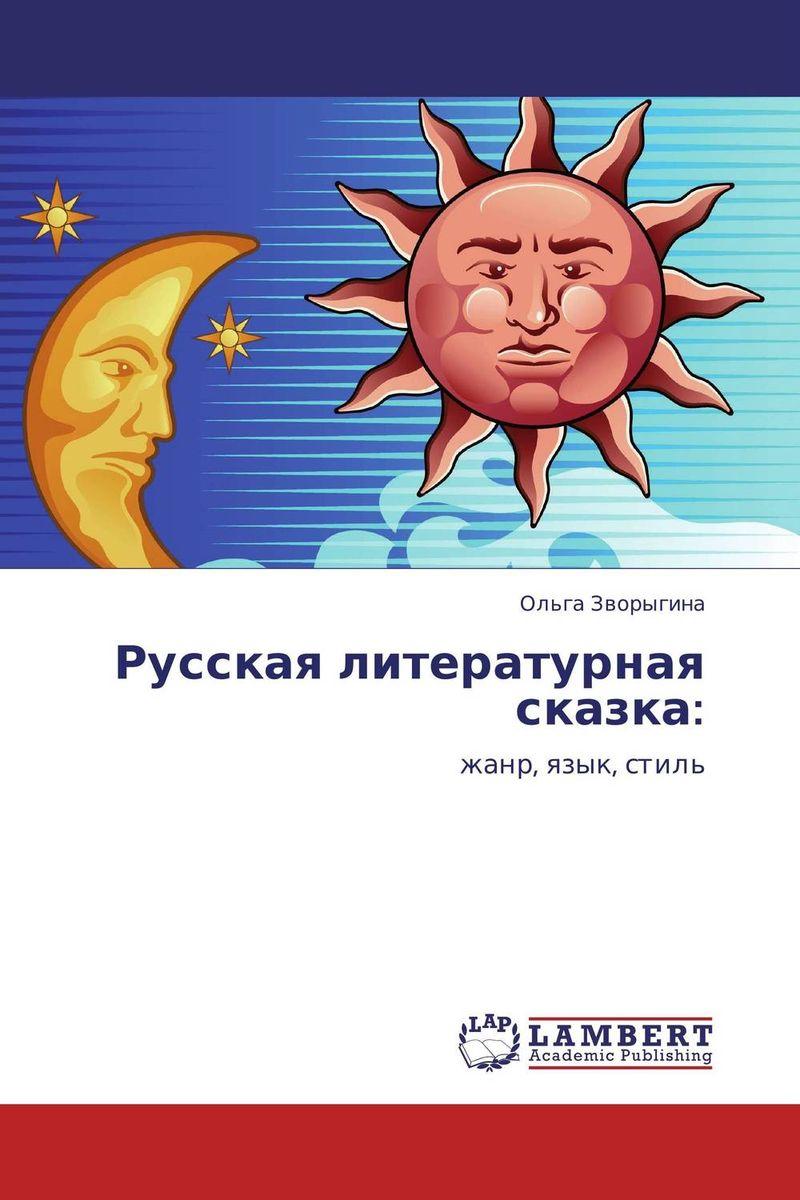 Русская литературная сказка: