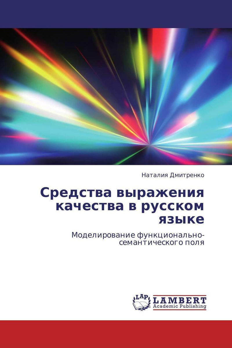 Средства выражения качества в русском языке