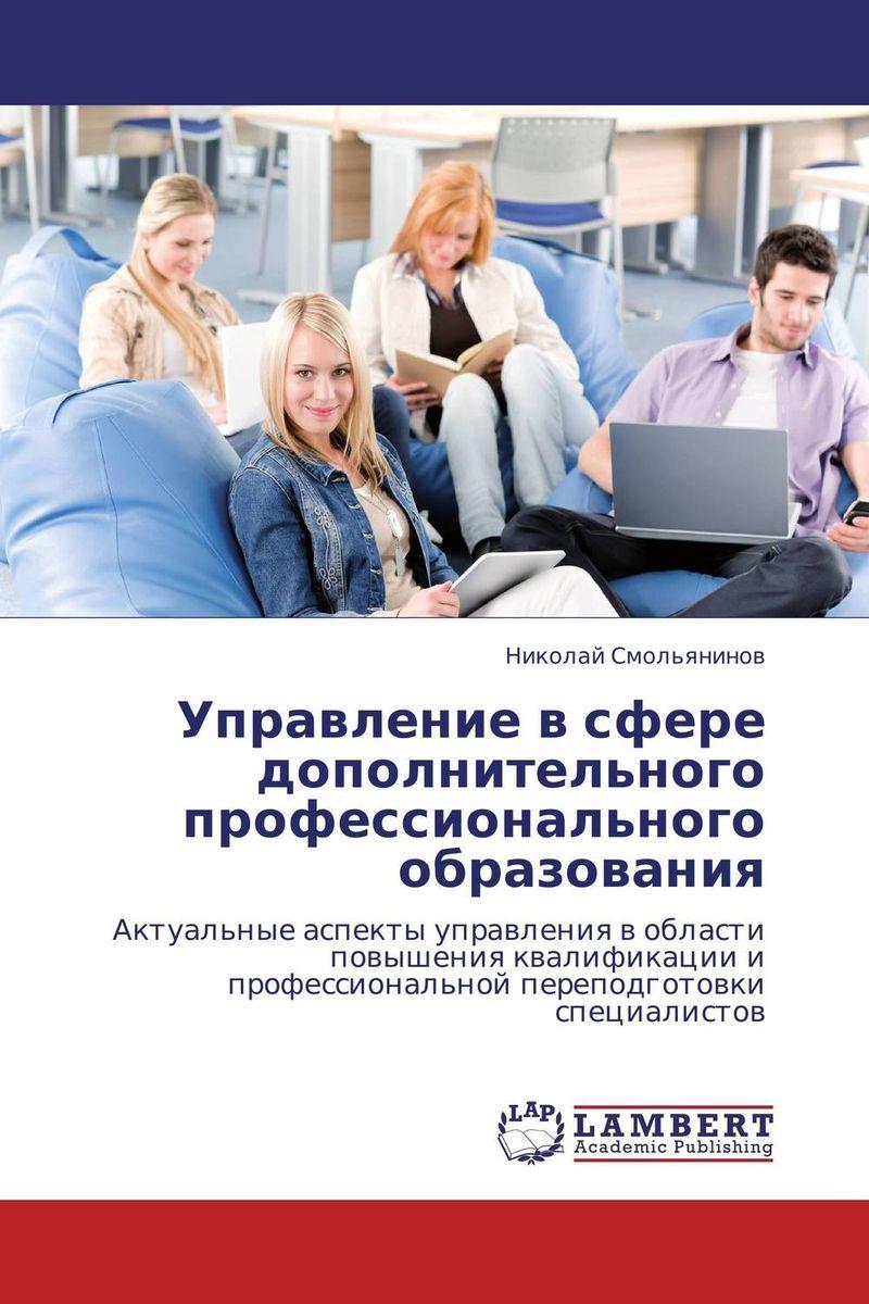 Управление в сфере дополнительного профессионального образования