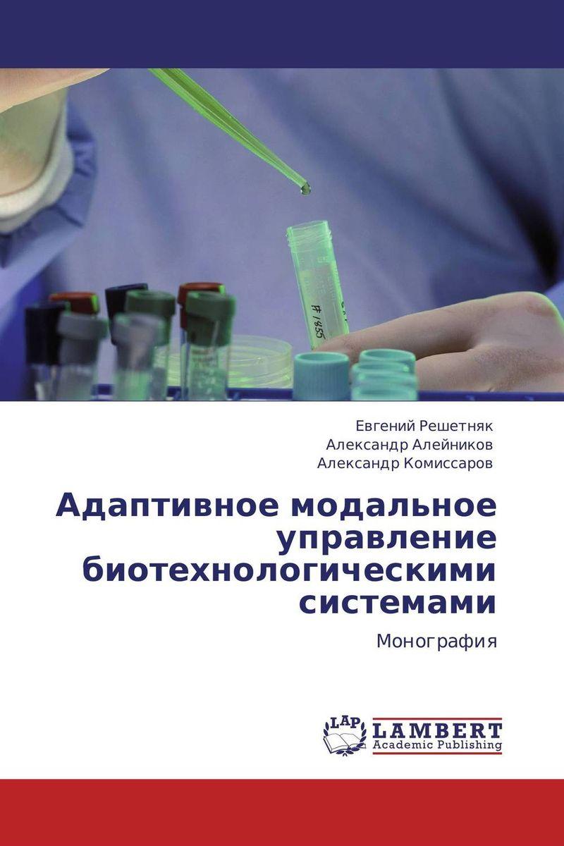Адаптивное модальное управление биотехнологическими системами