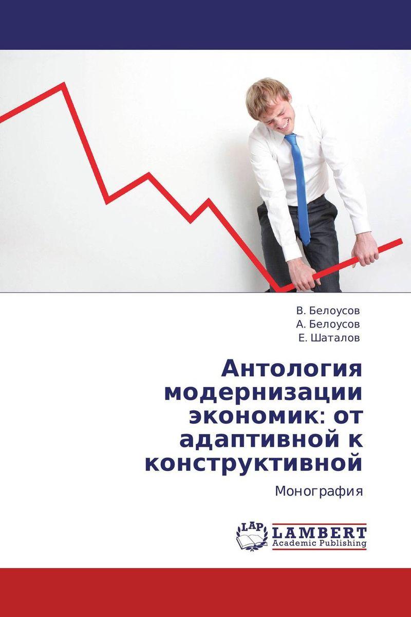 Антология модернизации экономик: от адаптивной к конструктивной