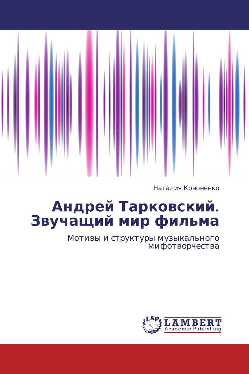 Андрей Тарковский. Звучащий мир фильма